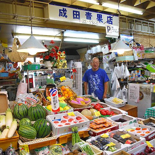 成田青果店