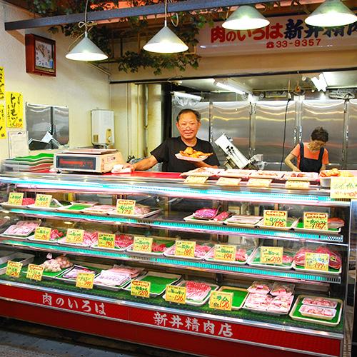 肉のいろは 新井精肉店